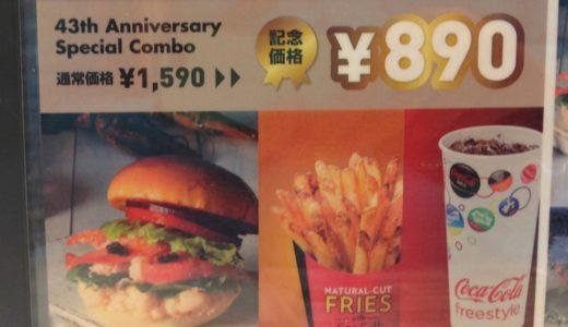 ウェンディーズ、高級ハンバーガーセット1590円→890円のキャンペーンを実施中