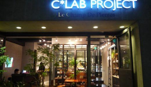 浅草にお洒落カフェを発見!三色の迷彩柄ロールケーキが独創的 / シーラボ プロジェクトC*LAB PROJECT