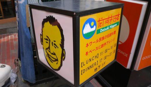弱気過ぎるtweetのビカスさんの2号店「だいすき日本 原宿」に行ってきた!昼なのに客入ってないよ!