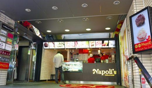 渋谷に激安ピザ1枚350円!?誇大広告と思っていたナポリスが異常なコスパだったのでご報告したい