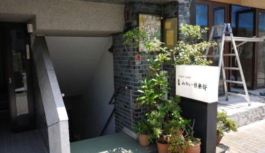 青山カレー倶楽部はカレー一筋25年の安定感