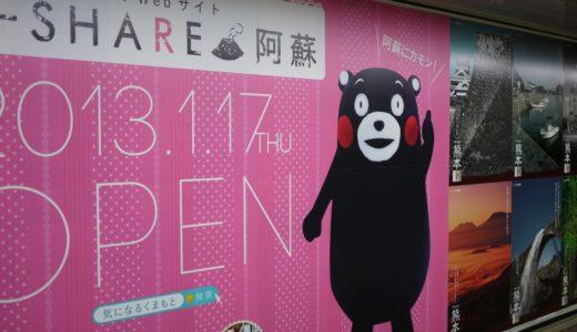 東京メトロにくまモン電車登場!新宿駅には等身大くまモン
