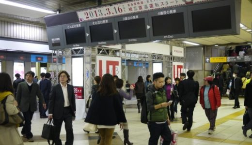 東急東横線渋谷駅跡のUT POP-UP!TYO