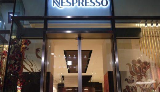 ネスプレッソブティック:オーク表参道に東京初のネスプレッソ路面店