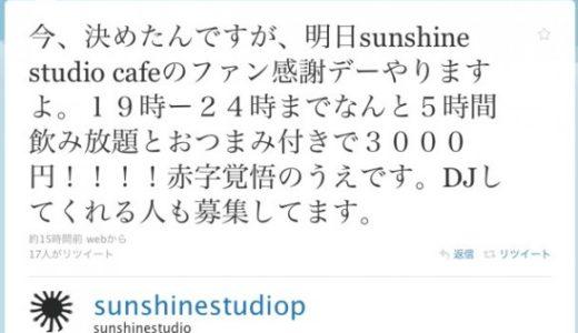 原宿のカフェ「サンシャインスタジオ」でファン感謝デー開催!本日19時から5時間飲み放題3000円!