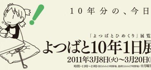渋谷で「よつばと10年1日展」開催中