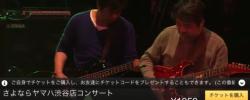 「さよならヤマハ渋谷店コンサート」