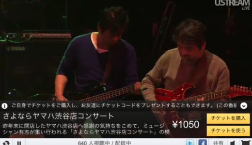 今夜「さよならヤマハ渋谷店コンサート」@SHIBUYA-AXのUstream中継