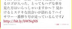 Twitter _ 博水社(はくすいしゃ)のハイサワー_ 今日、渋谷・原宿・青山で見覚えのあるロゴが入った、と ...