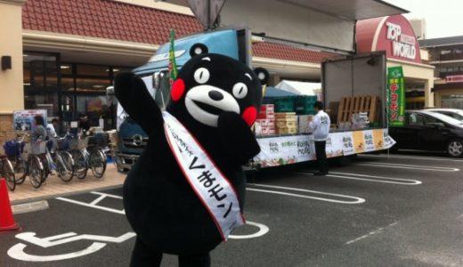 今週末表参道ヒルズに熊本県の観光キャラ「クマもん」が登場