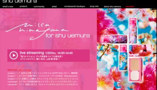 shu uemura(シュウ ウエムラ)が蜷川実花とコラボした限定コレクション「桜コレクション2011」発売