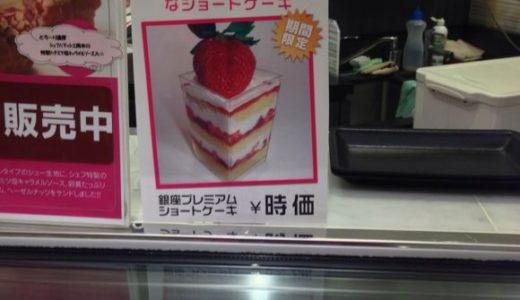 日本一高い?!お値段「時価」のショートケーキがヒカリエに登場
