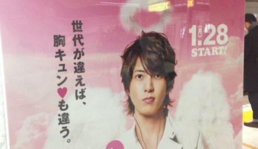 表参道駅に山Pの等身大広告が登場