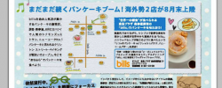 omohara.tokyu-plaza.com_ebook_omohara-around_vol5.pdf_link_id_sd_b_aro-2