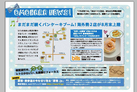 omohara.tokyu-plaza.com_ebook_omohara-around_vol5.pdf_link_id_sd_b_aro-2
