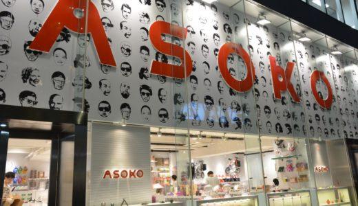 原宿の雑貨屋ASOKOの行列が止まらない件