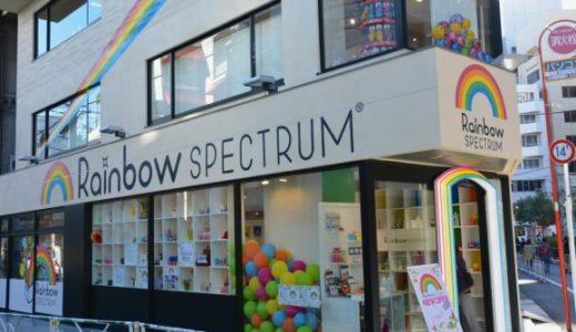 雑貨のRainbow SPECTRUM旗艦店が原宿キャットストリートにオープン