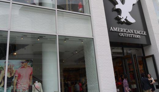 アメリカン・イーグルが関西に進出!阪急西宮ガーデンズ店をオープン