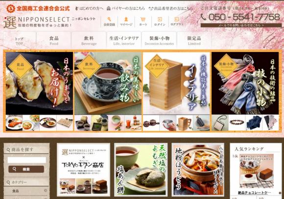 NIPPONSELECT_com_ニッポンセレクト_com|全国商工会連合公式ショッピングサイト
