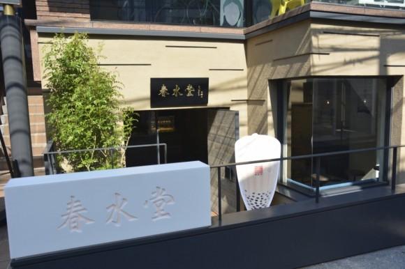 春水堂表参道店