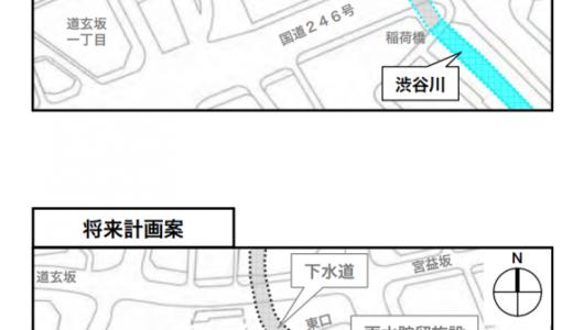 渋谷川を40mも移す工事で駅前の暗渠が開かれている件