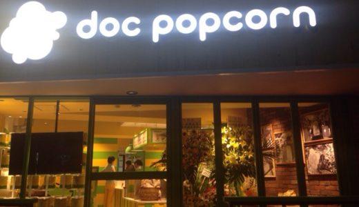原宿doc popcornがオープン
