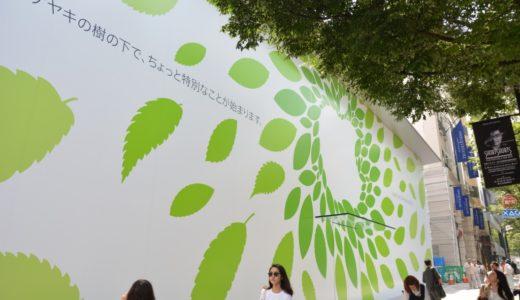 AppleStore表参道のオープン日は6月13日!