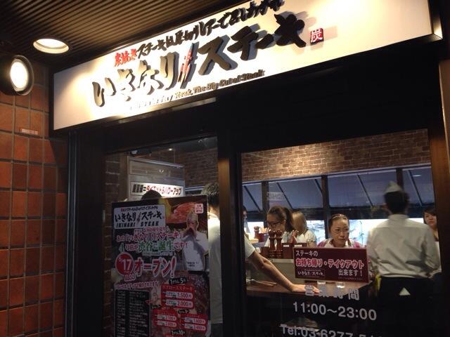 いきなりステーキ渋谷桜丘店